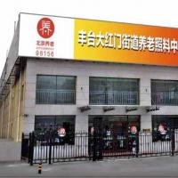 北京市丰台区大红门街道养老院