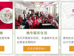 北京丰台养老院-康助养护院-收费标准-介绍