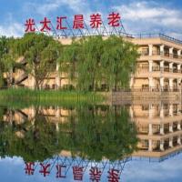 北京光大汇晨古塔老年公寓