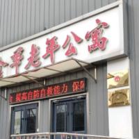 天津市滨海新区塘沽金华老年公寓