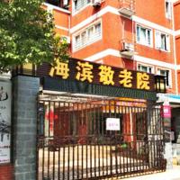 上海宝山区海滨新村街道敬老院