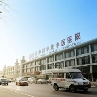 北京中科华北中医康复中心