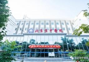 北京京中康复中心(血液透析)