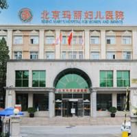 北京玛丽妇儿康复中心