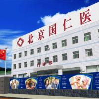 北京国仁康复中心