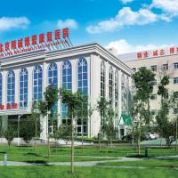 北京精诚博爱医院(临终关怀)