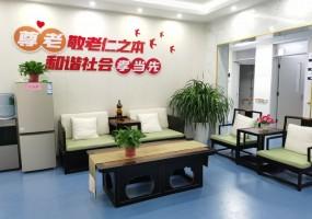 北京市大兴区普祥老年公寓