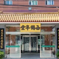 北京西鹤年堂中医医院(临终关怀)