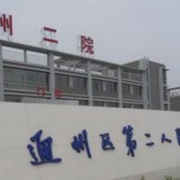 北京市通州区第二医院 (老年康复科)