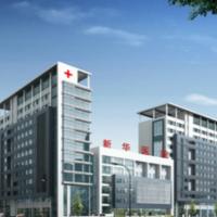 北京市通州区新华医院(老年康复科)