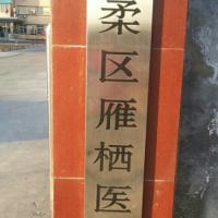 北京市怀柔区雁栖医院