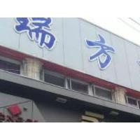 上海杨浦区瑞方护理院