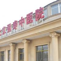 北京强寿中医医院(老年康复科)