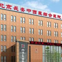 北京长安中西医结合医院(临终关怀)