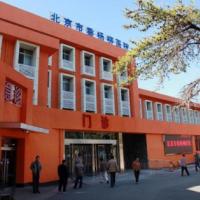 北京市垂杨柳医院(老年康复科)