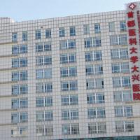 首都医科大学大兴医院(老年康复科)