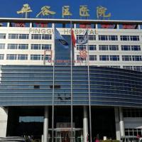 北京平谷区医院(老年康复科)