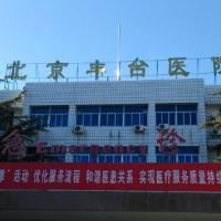 北京丰台医院(老年康复科)