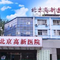 北京高新医院(老年康复科)