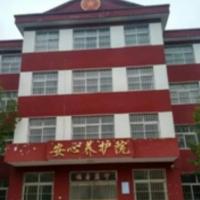 晋州市安心养护院