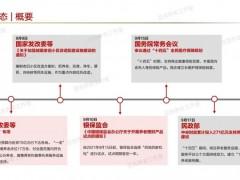 泰康养老版图扩至香港;政策引领普惠养老;太保杭州体验馆开放